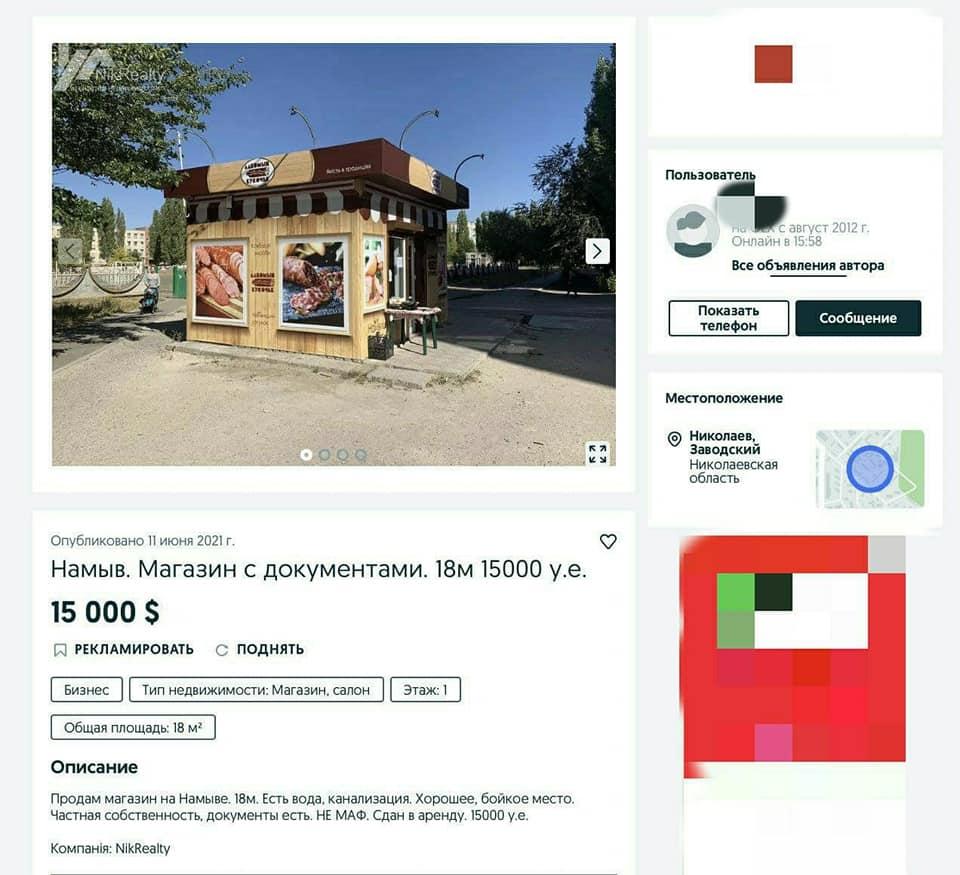 Приколы нашего городка: в Николаеве предприниматель, обязанный судом снести незаконный киоск, выставил его на продажу (ФОТО) 1