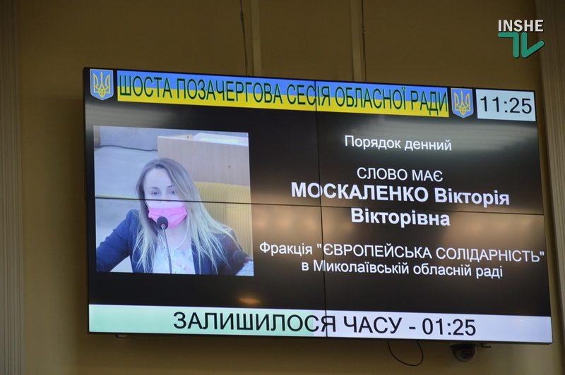 Экс-глава Николаевского облсовета Москаленко опровергла слова нынешней главы Замазеевой и потребовала демонтажа турникетов