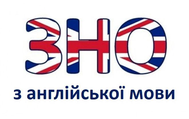 Три николаевских выпускника набрали по 200 баллов на ВНО по английскому языку