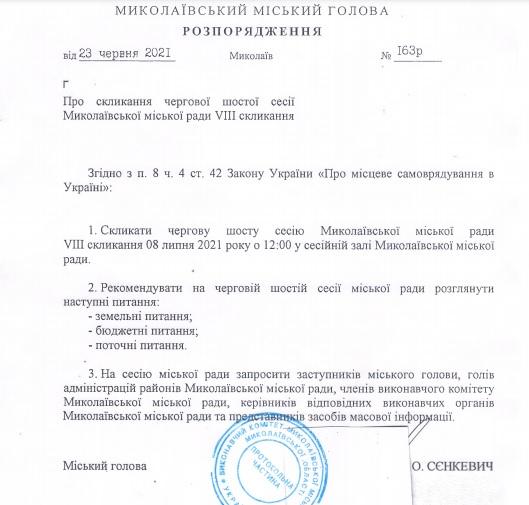 Сессия Николаевского горсовета созывается на 8 июня (ДОКУМЕНТ) 1