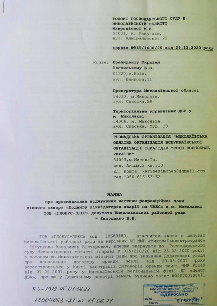 Николаевская организация ВОИ «Союз Чернобыль Украины» обратилась в суд и к Президенту по поводу планов депутата застроить сквер в Николаеве (ДОКУМЕНТ) 1