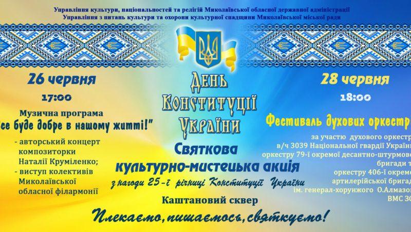 В День Конституции в Каштановом сквере Николаева пройдет Фестиваль духовых оркестров воинских частей