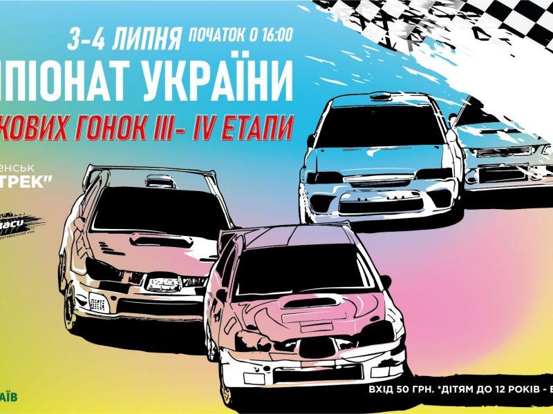 В Вознесенске Николаевской области пройдут два этапа чемпионата Украины по трековым гонкам