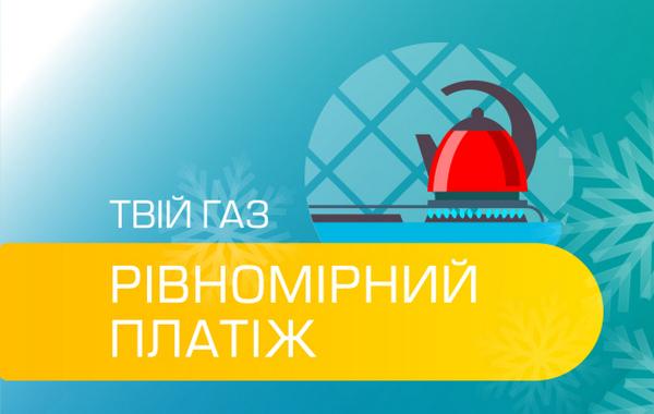 «Николаевгаз Сбыт» разъясняет: прогнозируемые платежки весь год с тарифом «Твой газ Равномерный платеж»
