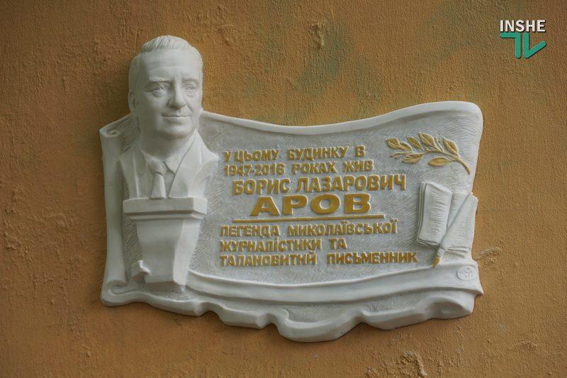 Легенде николаевской журналистики: в Николаеве открыли мемориальную доску Борису Арову (ФОТО, ВИДЕО)