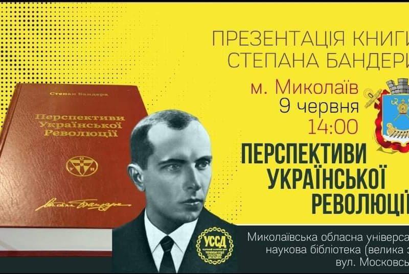 Почути живий голос Степана Бандери: в Миколаєві презентують книгу «Перспективи української революції»