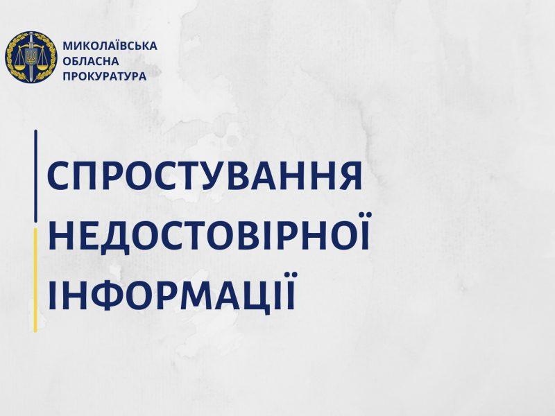 Прокуратура опровергла слова секретаря Николаевского горсовета по «маргариновому скандалу»: предприятие не оправдано