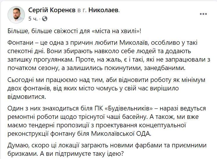 """""""Фонтаны - это одна из причин любить Николаев"""", - утверждает зам. мэра Коренев (ФОТО) 1"""