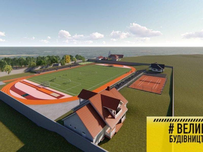 Велике Будівництво на Очаківщині: цього року реконструюватимуть стадіон «Артанія» (ФОТО)