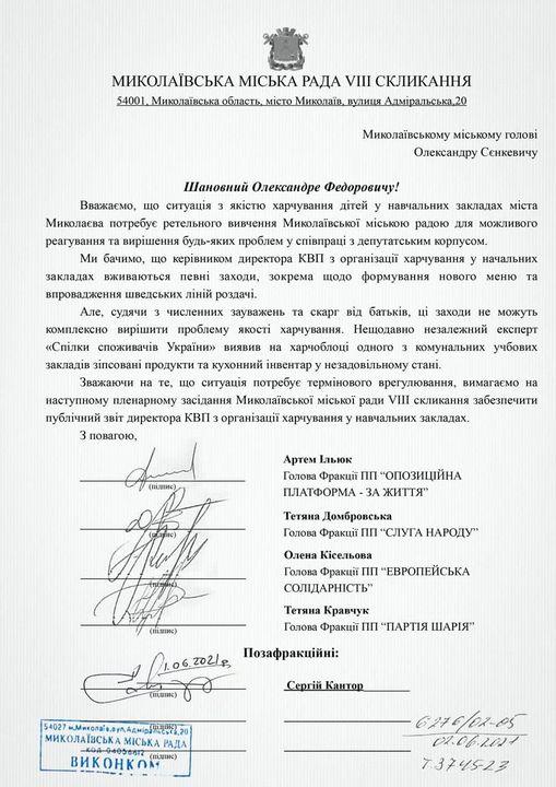 Лидеры четырех фракций Николаевского горсовета потребовали отчета директора КП по организации питания в школах и детсадах 1