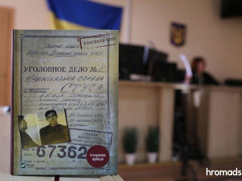 Медведчуку придется заплатить 300 тыс. грн. в пользу издательства, с которым он судился из-за книги о Стусе