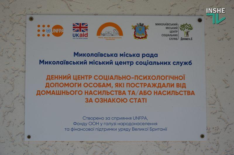 В Николаеве открыли Дневной центр поддержки пострадавшим от домашнего насилия (ФОТО, ВИДЕО)