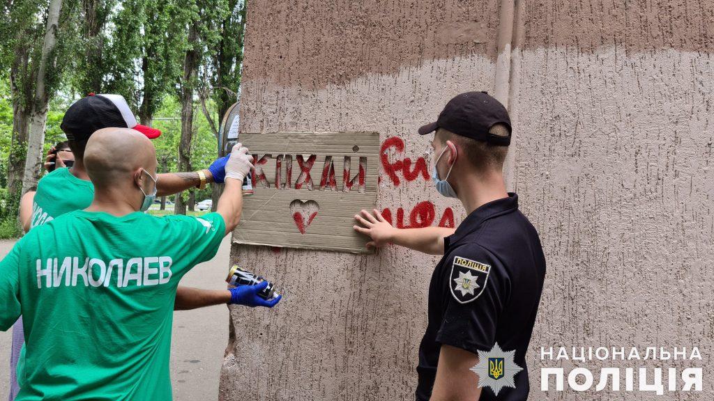 """В Николаеве общественники и полиция закрасили рекламу наркотиков в районе """"Юности"""" (ФОТО) 3"""