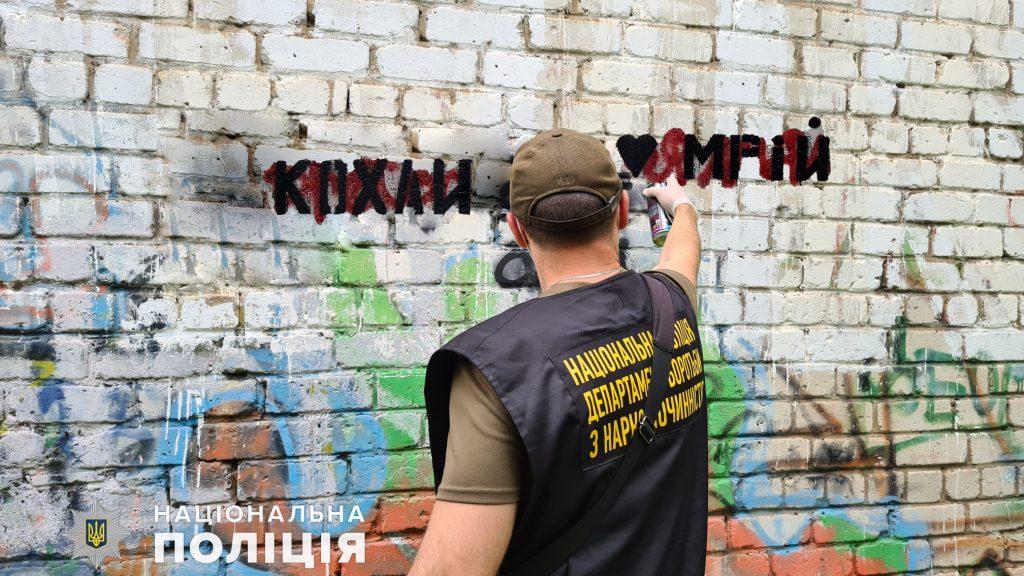 """В Николаеве общественники и полиция закрасили рекламу наркотиков в районе """"Юности"""" (ФОТО) 5"""