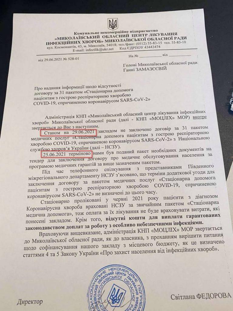 """Июнь заканчивается, у Николаевской """"инфекционки"""" нет денег за лечение ковидных пациентов в этом месяце. Кто виноват? (ДОКУМЕНТ) 1"""