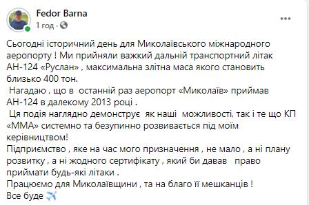Николаевский аэропорт принял самолет «Руслан» 1