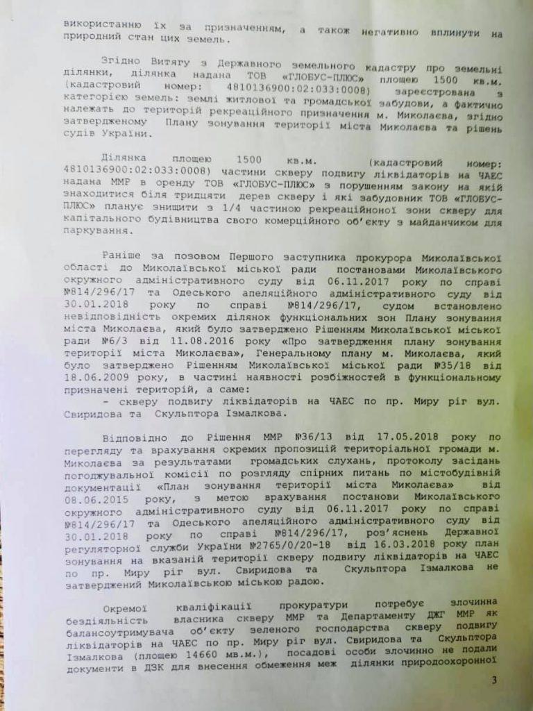 Николаевская организация ВОИ «Союз Чернобыль Украины» обратилась в суд и к Президенту по поводу планов депутата застроить сквер в Николаеве (ДОКУМЕНТ) 5