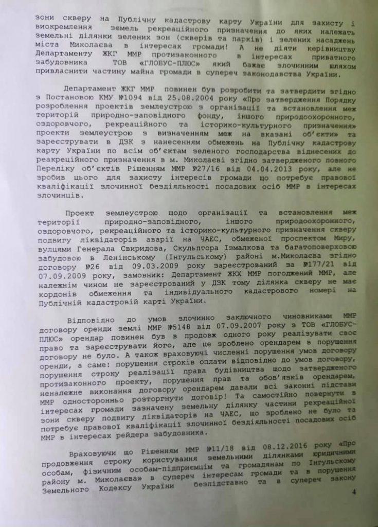 Николаевская организация ВОИ «Союз Чернобыль Украины» обратилась в суд и к Президенту по поводу планов депутата застроить сквер в Николаеве (ДОКУМЕНТ) 7