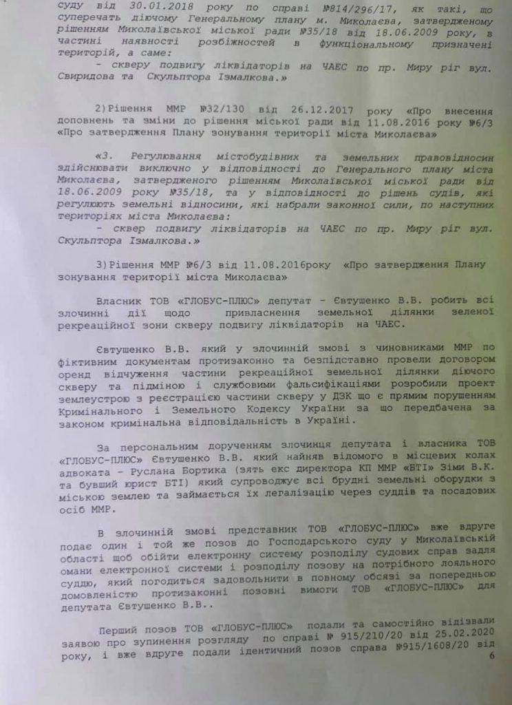 Николаевская организация ВОИ «Союз Чернобыль Украины» обратилась в суд и к Президенту по поводу планов депутата застроить сквер в Николаеве (ДОКУМЕНТ) 11