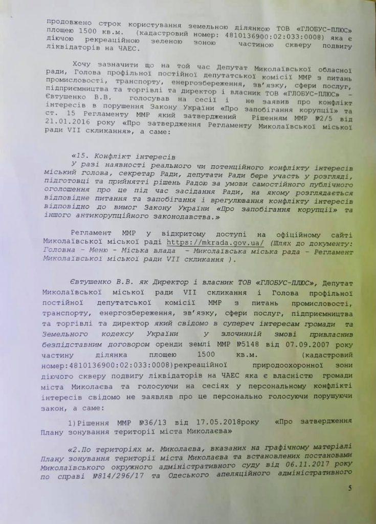 Николаевская организация ВОИ «Союз Чернобыль Украины» обратилась в суд и к Президенту по поводу планов депутата застроить сквер в Николаеве (ДОКУМЕНТ) 9