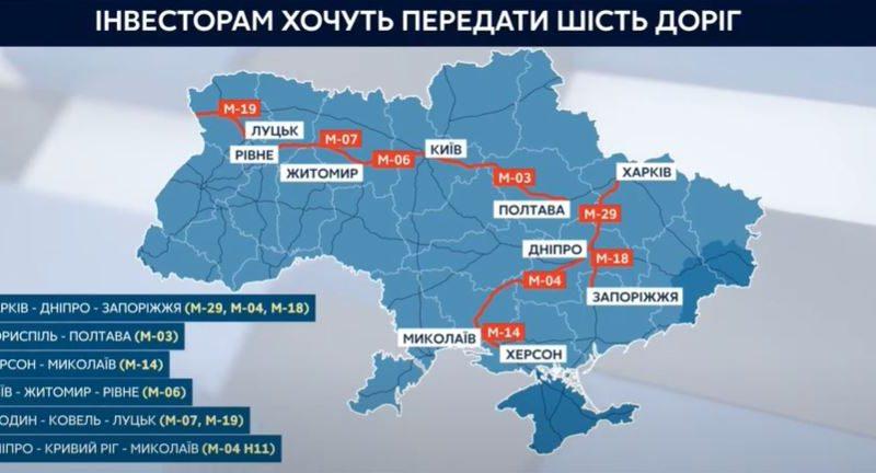 Шесть дорог Украины могут сделать платными, две из них – в Николаевской области (ВИДЕО)