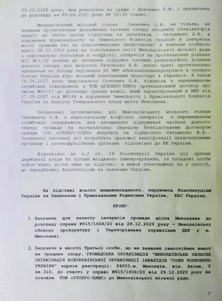 Николаевская организация ВОИ «Союз Чернобыль Украины» обратилась в суд и к Президенту по поводу планов депутата застроить сквер в Николаеве (ДОКУМЕНТ) 13