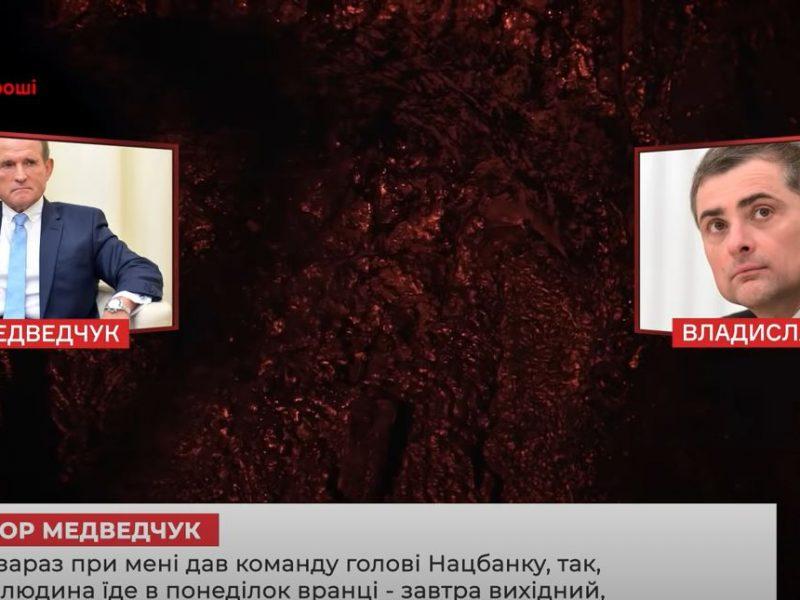 Третья часть прослушки Медведчука. Как он покупал уголь оккупированного Донбасса, а деньги боевикам возила СБУ (ВИДЕО)