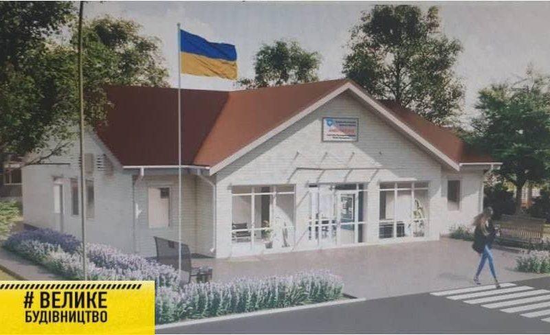 У Мостівській територіальній громаді будується нова амбулаторія (ФОТО)