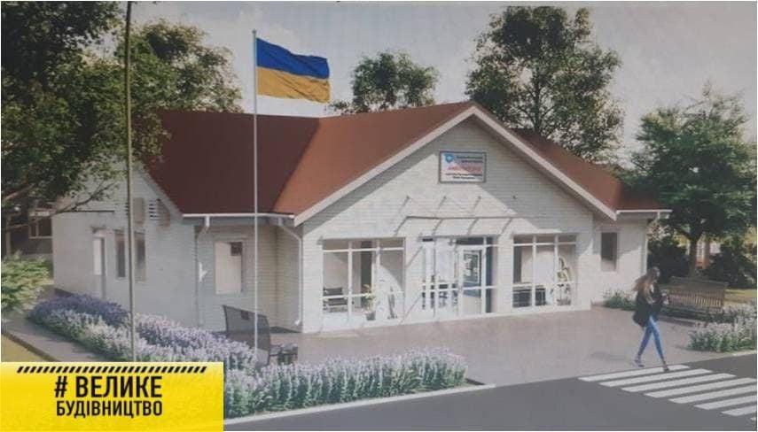 У Мостівській територіальній громаді будується нова амбулаторія (ФОТО) 1