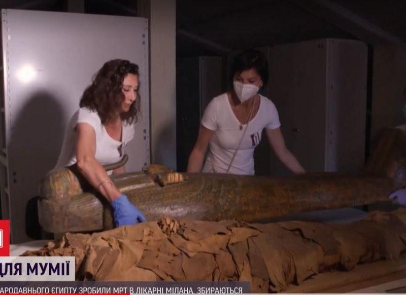 В Италии врачи сделали МРТ мумии. И вот зачем (ВИДЕО)