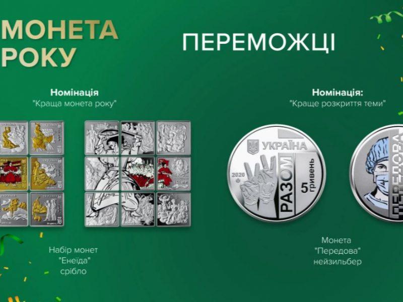 В Украине определены лучшие памятные монеты года (ФОТО)