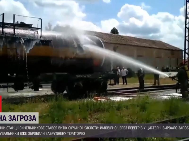 Около тонны серной кислоты вылилось из цистерны в Днепропетровской области (ВИДЕО)