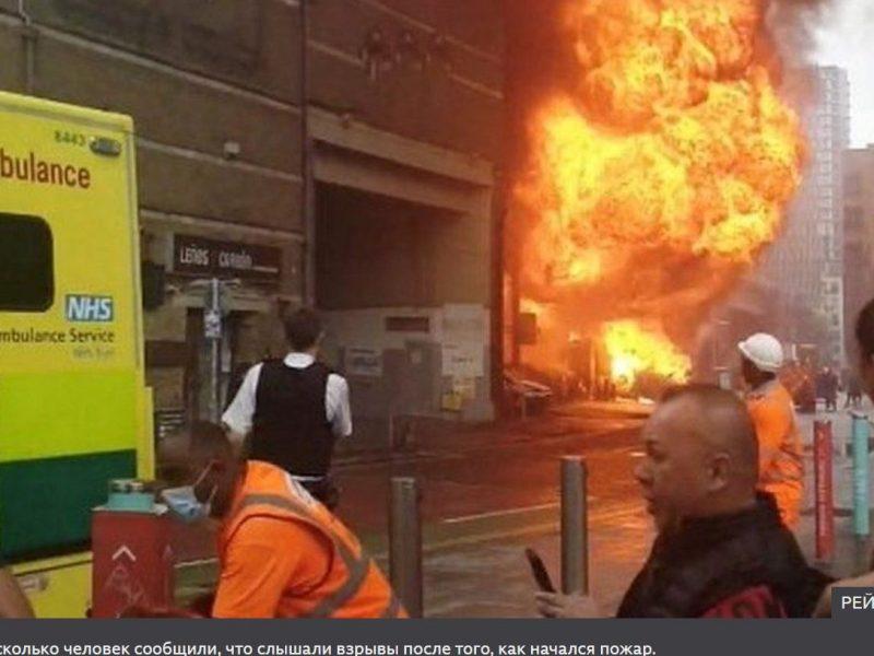 Взрыв и пожар в центре Лондона. Есть пострадавшие (ФОТО, ВИДЕО)