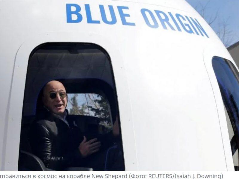Билет в космос с Джеффом Безосом продан на аукционе за $28 млн. (ВИДЕО)