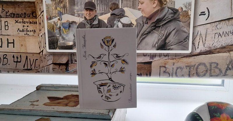 Николаевская художница нарисовала обложку книги о Майдане