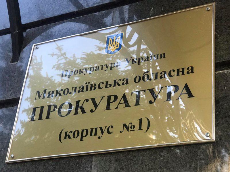 На Николаевщине с начала года из 214 задержанных граждан четверо были задержаны необоснованно