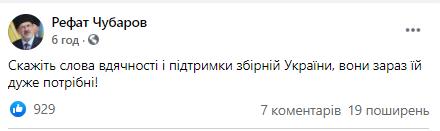 Реакция футболистов, Шевченко, Зеленского и соцсетей на проигрыш украинской сборной 1