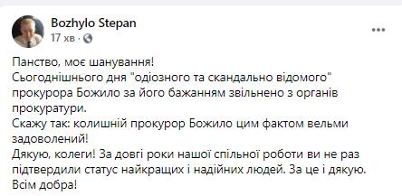 Степан Божило, который курировал самые резонансные уголовные дела на Николаевщине, уволился из прокуратуры 1