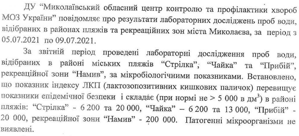Ситуация на пляжах Николаева не идеальна: индекс кишечной палочки на Намыве превышает норму в 40 раз 1