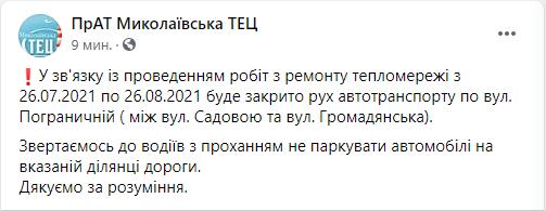 В Николаеве с понедельника на месяц перекроют участок на ул.Пограничной - ремонтируют теплосеть 1