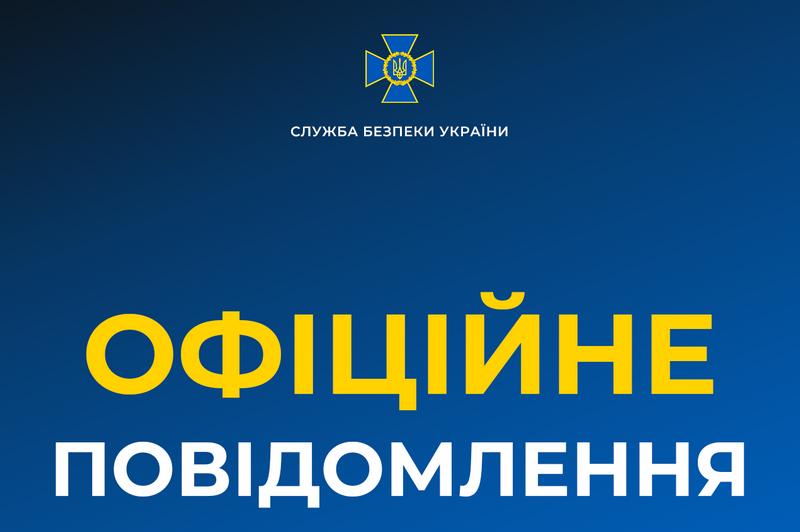 СБУ не похищала Чауса, он сам просил вызвать именно сотрудников Службы безопасности – официальное заявление