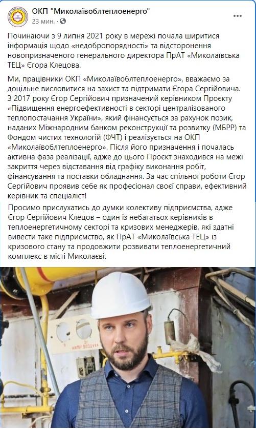 В «Николаевоблтеплоэнерго» заступились за Егора Клецова, назначенного директором Николаевской ТЭЦ и отстраненного 1