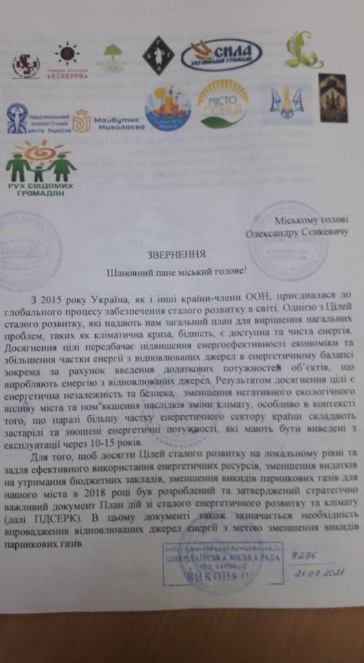21 общественная организация обратилась к мэру Николаева с просьбой инициировать разработку стратегии перехода города на ВИЭ (ДОКУМЕНТ) 1