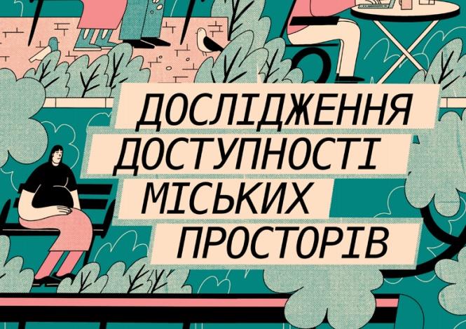 В Украине провели исследование доступности городских пространств