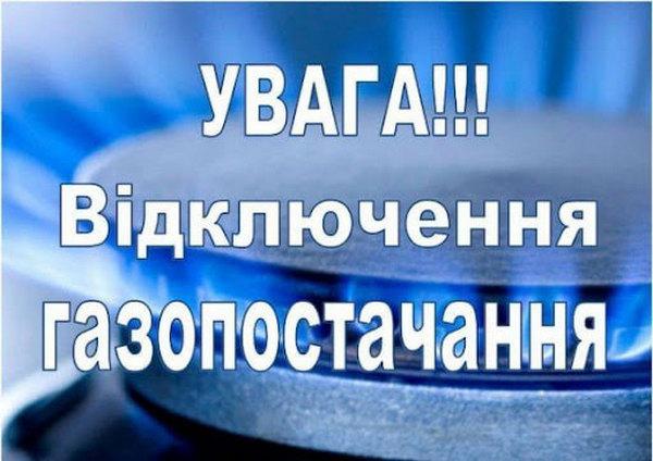 В Первомайске и ряде окрестных сел 2020 бытовых абонентов и Первомайский МКК на 8 дней останутся без газа