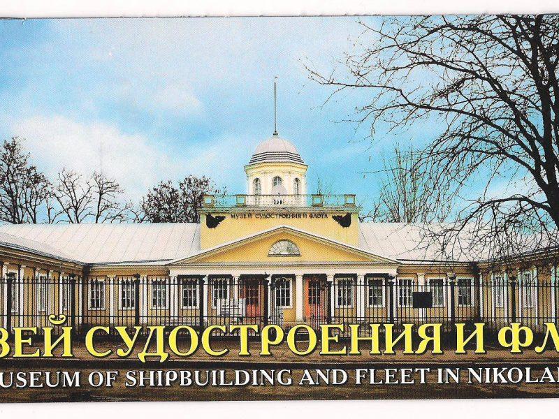 3 миллиона посетителей за 43 года: Музей судостроения и флота в Николаеве празднует день рождения