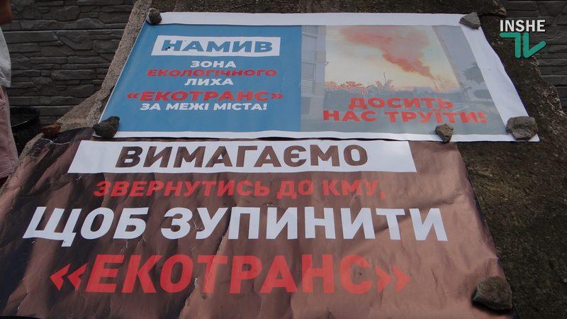 Суд в Николаеве об аннулировании разрешения на выбросы завода «Экотранс»: Госэкоинспекция хочет закрыть дело (ФОТО, ВИДЕО)