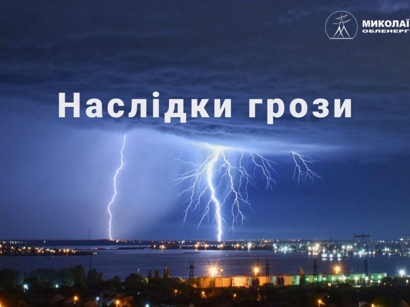 В Николаевском области после вчерашней грозы еще не ко всем абонентам вернулось электроснабжение