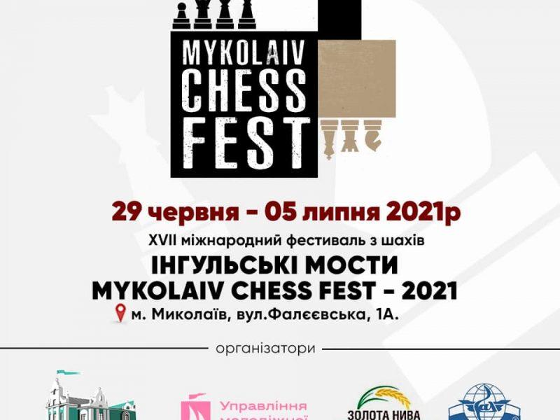 В Николаеве проходит масштабный шахматный фестиваль «Ингульские мосты 2021» (ФОТО)