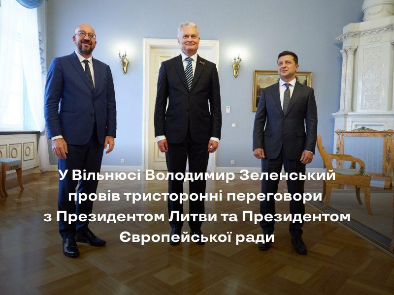 Членство Украины в ЕС, Донбасс и Крым, российские войска у границы Украины: о чем говорил Зеленский в Литве